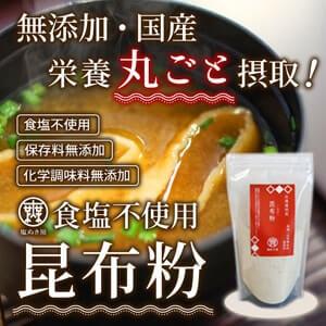 塩ぬき屋 昆布粉 100g食塩不使用 無添加