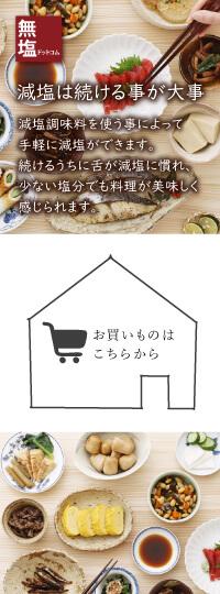 国内最大級の減塩・無塩専門店無塩ドットコム(本店)