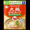 30%減塩丸鶏がらスープ
