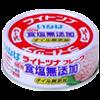 食塩不使用ツナ缶