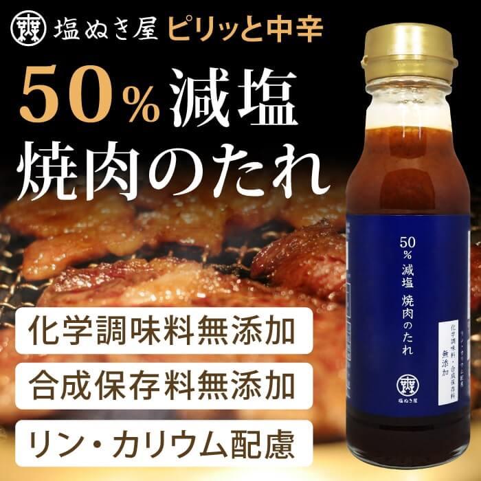 塩ぬき屋  50%減塩