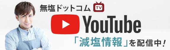 無塩ドットコム公式youtube