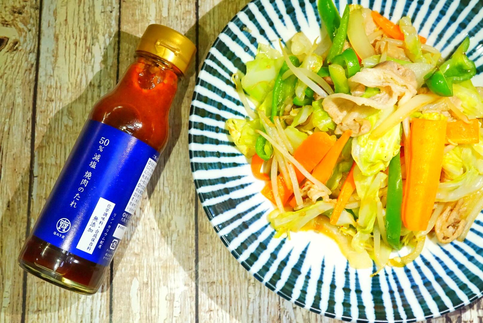 減塩レシピ 塩ぬき屋 減塩焼肉のたれで簡単野菜炒め