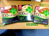 念願の減塩レトルト食品の新商品が入荷!