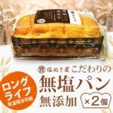 無添加の無塩パン