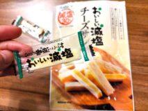 減塩おやつ【減塩チータラ】が新発売