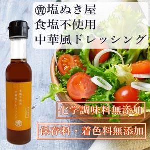 塩ぬき屋 食塩不使用中華ドレッシング